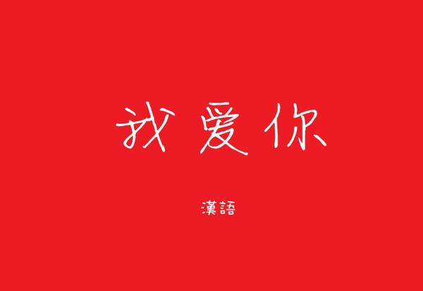 汉语.jpeg